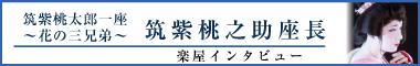 筑紫桃太郎一座〜花の三兄弟〜 筑紫桃之助座長インタビュー
