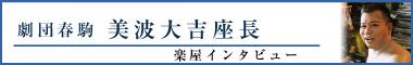 劇団春駒 美波大吉座長 楽屋インタビュー
