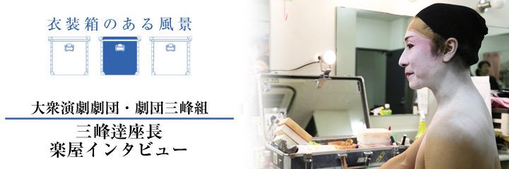 下町かぶき組 劇団三峰組 三峰逹座長 インタビュー