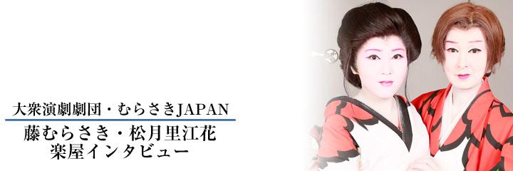 むらさきJAPAN 藤むらさき座長・松月里江花若座長インタビュー