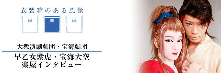 宝海劇団 早乙女紫虎座長・宝海大空若座長 に聞く!