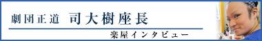 劇団正道・司大樹座長楽屋インタビュー