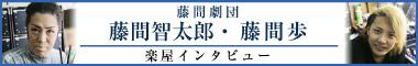 藤間劇団 藤間智太郎座長・藤間歩インタビュー