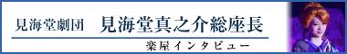 見海堂劇団・見海堂真之介総座長の楽屋インタビュー