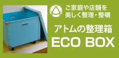 アトムの整理箱 ECO BOX